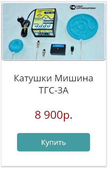Катушки Мишина ТГС-3А