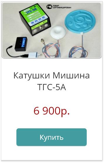 Катушки Мишина ТГС-5А