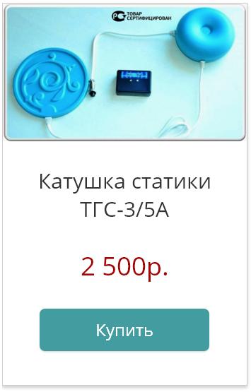 Катушки Мишина - Статика